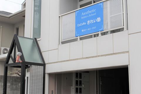 高松のエステ きれい塾